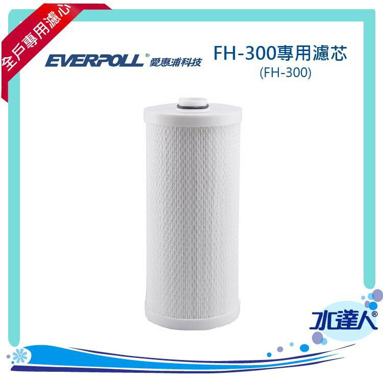傳家寶全戶濾淨 (FH-300)專用濾芯FH-030-愛惠浦EVERPOLL 0