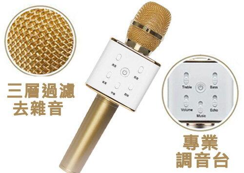 途訊 Q7 麥克風 藍牙麥克風 無線 話筒 麥克風 手機K歌 錄歌 直播 藍牙話筒 高音質 金屬 降噪去雜音 免運