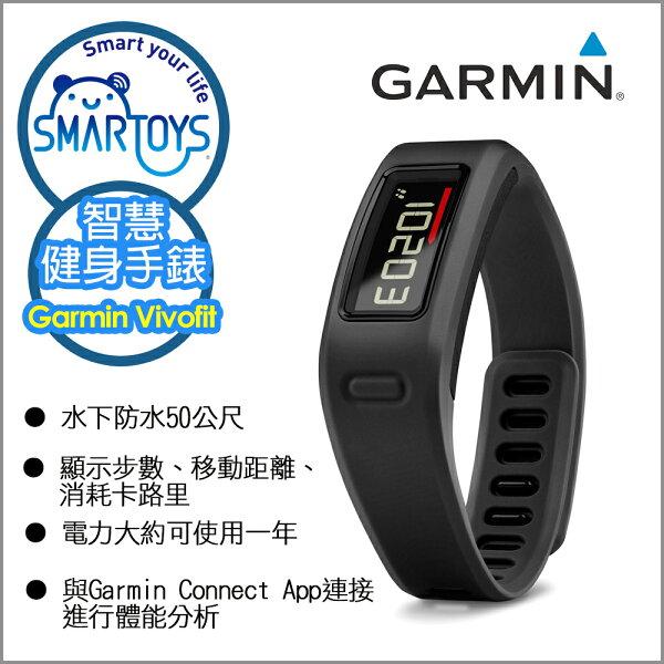 Garmin Vivofit 智慧型運動健身錶