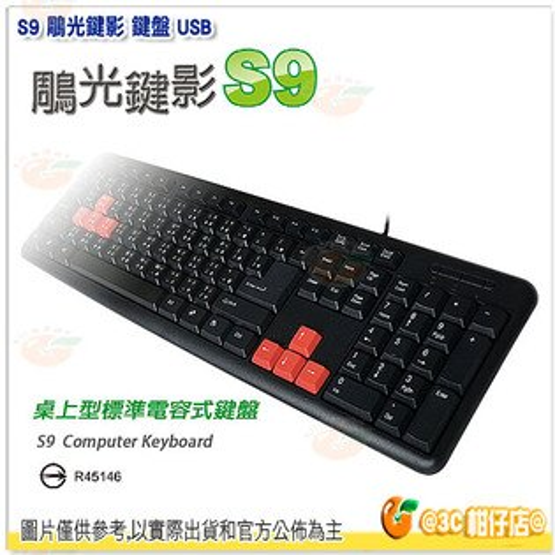 S9 鵰光鍵影 鍵盤 USB 電競鍵盤 標準104鍵鍵盤 電競特區4鍵特別標示橙鍵 支援 隨插即用