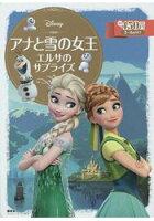 冰雪奇緣艾莎的驚喜繪本 2-4歲適讀