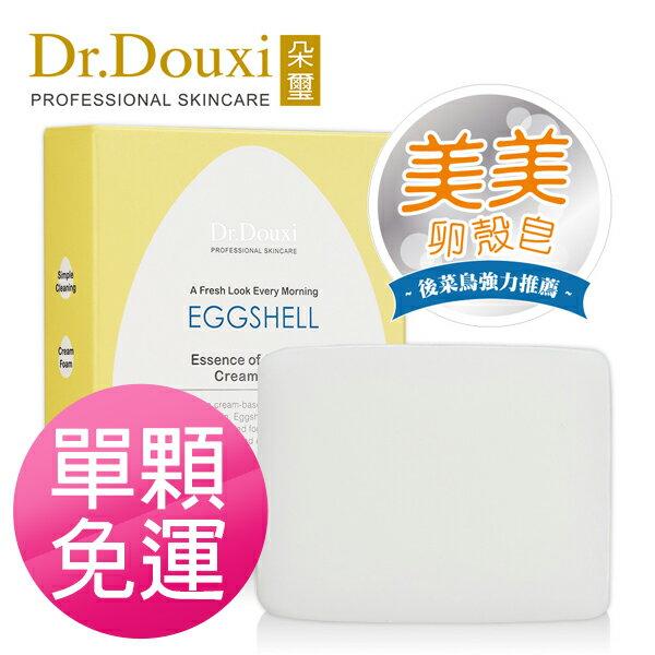 """""""後菜鳥的燦爛時代"""" DR.DOUXI 卵殼精萃乳霜皂/美美美容皂100g【巴布百貨】"""