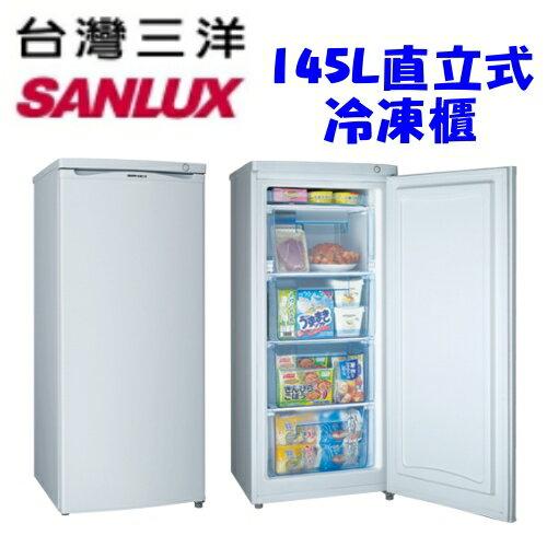 台灣三洋SANLUX【SCR-145A】145公升單門直立式冷凍櫃【小蔡電器】
