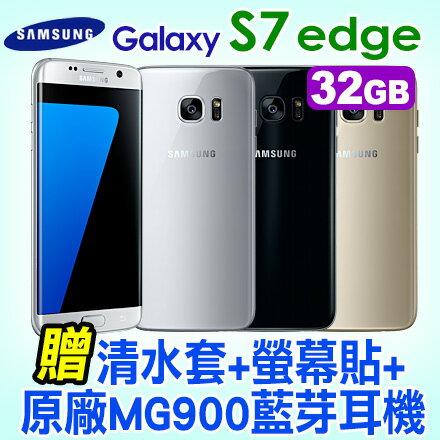 SAMSUNG GALAXY S7 edge 32GB 贈原廠MG900藍芽耳機+清水套+螢幕貼 雙曲面 防水 4G 智慧型手機 0利率