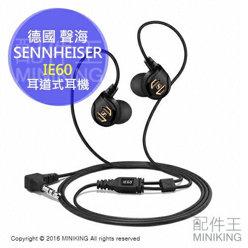 【配件王】代購 德國 聲海 SENNHEISER IE60 頂級耳道式耳塞式入耳式耳機 人體工學設計 另 IE80
