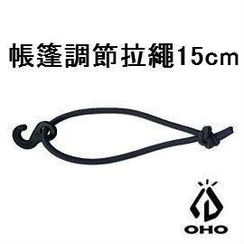 [ OHO ] 帳篷調節拉繩15cm灰 / BP15GY