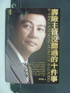 【書寶二手書T8/行銷_NFY】壽險主管沒聽過的十件事_原價420_蔡明敏