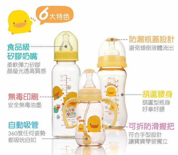 『121婦嬰用品館』黃色小鴨 寬口PES葫蘆奶瓶270ml 2