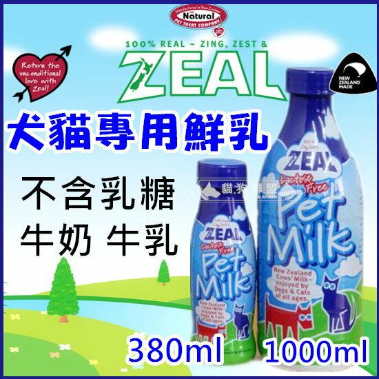 +貓狗樂園+ 紐西蘭ZEAL【犬貓專用。鮮乳。380ml】100元*不含乳糖 牛奶牛乳 0