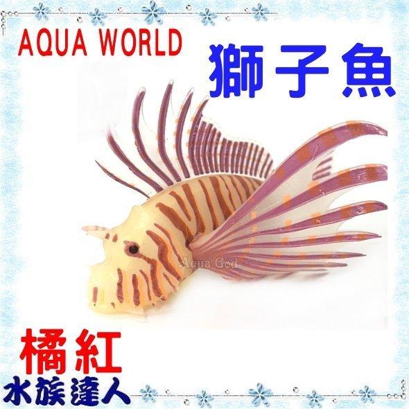 ~水族 ~~造景裝飾~水世界AQUA WORLD~lion fish 螢光橘紅色 獅子魚