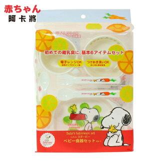 Richell Snoopy 微波餐具禮盒組