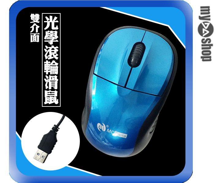 《DA量販店A》USB/PS2 雙介面 三鍵式 隨插即用 免驅動 光學滾輪滑鼠/MOUSE (13-040)