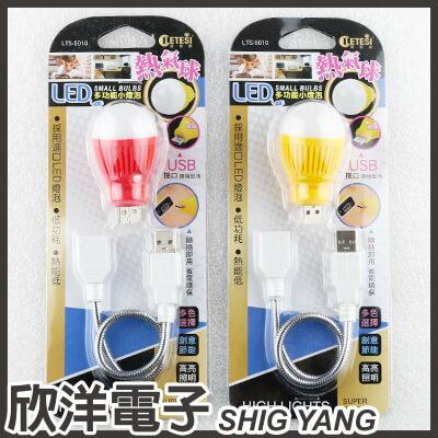 ※ 欣洋電子 ※ 雷特斯 熱氣球 USB LED多功能小燈泡 (LTS-5010) / 顏色隨機出貨 可自訂喜好順序