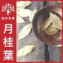 【月桂葉】20g/Bay Leave/ゲッケイヨウ/桔井本草/手選食材/進口香料