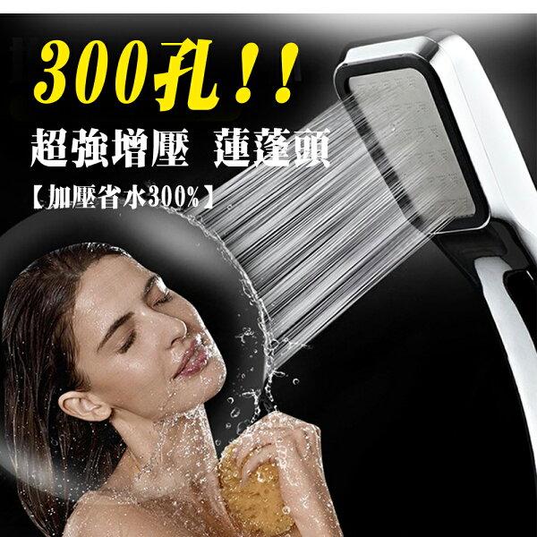 300孔超強增壓 蓮蓬頭 加壓省水300% IF9219