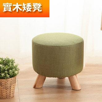 ~迪瓦諾~圓型實木矮凳 30cm 免  製 可訂做 ~  好康折扣