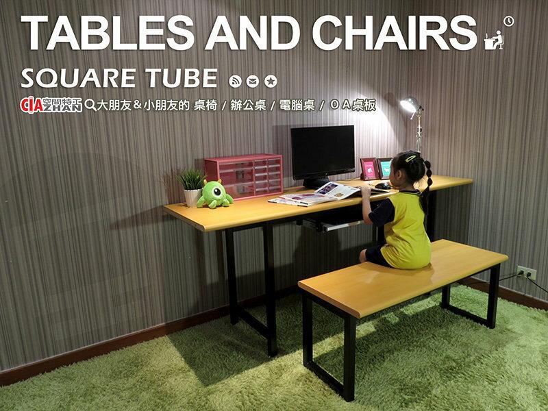 OA辦公桌椅♞空間特工♞辦公專用OA板抗刮耐磨 堅固耐用 電腦桌 工作室工作桌 書桌 0
