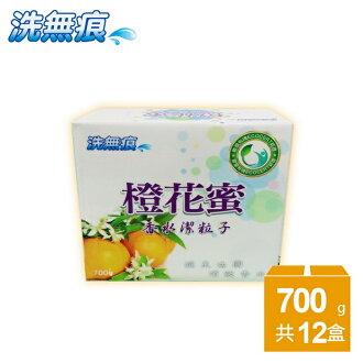 【洗無痕】 歐盟認證有機清馨橙花香水洗衣粉700g*12件組