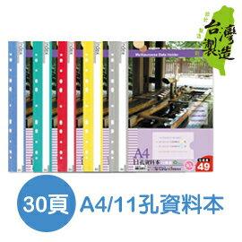 珠友 SS-10033 A4/11孔資料本+名片袋/30頁(資料簿)