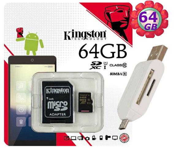 附T05 OTG 讀卡機 KINGSTON 64GB 64G 金士頓【80MB/s】microSDXC microSD SDXC  micro SD UHS-I UHS U1 TF C10 Class10 手機記憶卡 記憶卡