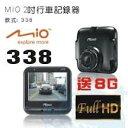 【GO-FINE 夠好】MIO 338 720P HD高畫質行車記錄器 內建G-sensor【送8G】~神腦公司貨