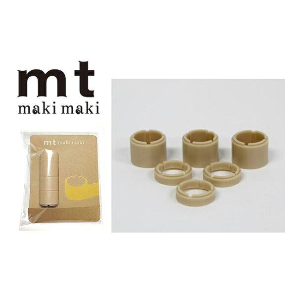 *小徑手作教室*日本進口 mt maki maki 紙膠帶分裝機專用捲芯 ( MTMMP01 )