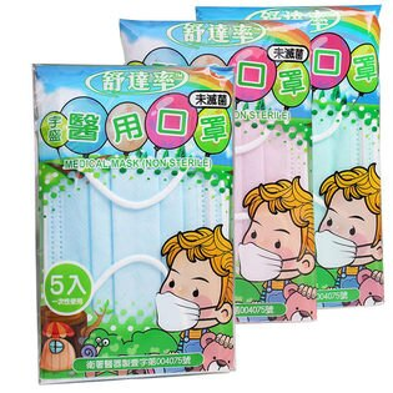 【醫康生活家】舒達率 醫用小孩口罩 5入/包 (可選色-藍、粉、綠)