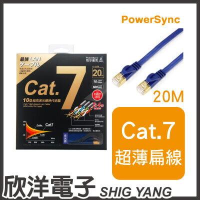 ※ 欣洋電子 ※ 群加科技 CAT.7 超薄高速扁線珠光藍 / 20M ( C7PB20FL )