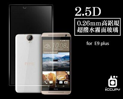 HTC E9 Plus 0.26mm高鋁規超撥水霧面玻璃 - 限時優惠好康折扣