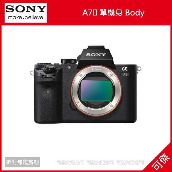 SONY ILCE-A7 Mark II (A7M2) 單機身全片幅相機(公司貨)