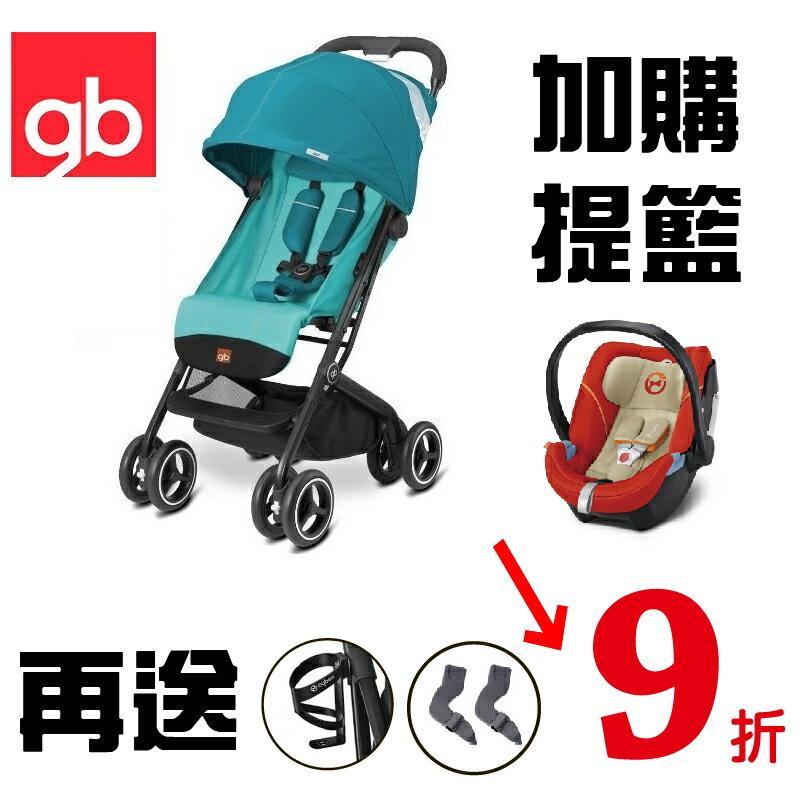 【加購提籃9折再送轉接器+杯架】【Goodbaby】Qbit+ 嬰兒手推車(水藍色) (2017/2月底到貨) - 限時優惠好康折扣