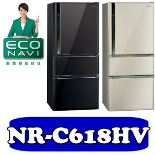 國際牌 610公升ECONAVI三門變頻冰箱【NR-C618HV-L】