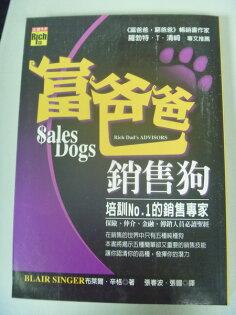 【書寶二手書T4/行銷_IBD】富爸爸銷售狗_布萊爾.辛格