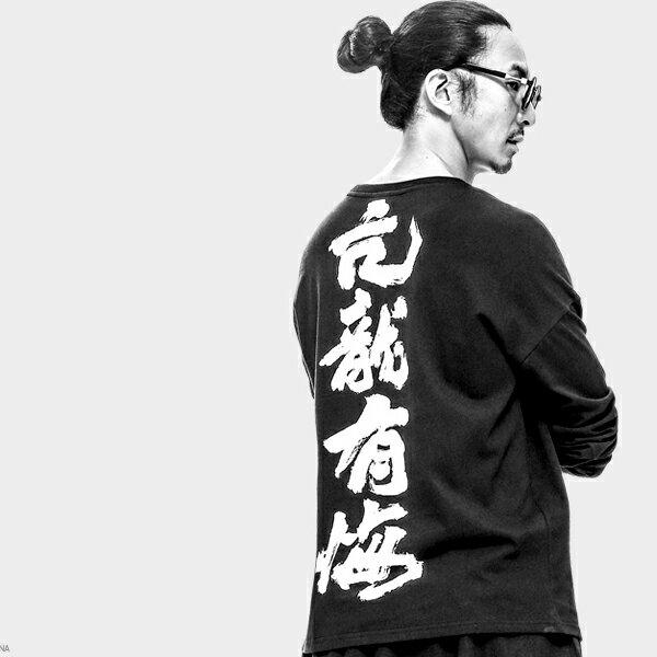 ◆快速出貨◆長袖T恤.班服.MIT台灣製.客製化.純棉長T.飛龍在天.混元一氣.亢龍有悔.十步一殺 【YL0359】中文藝術.艾咪E舖 2