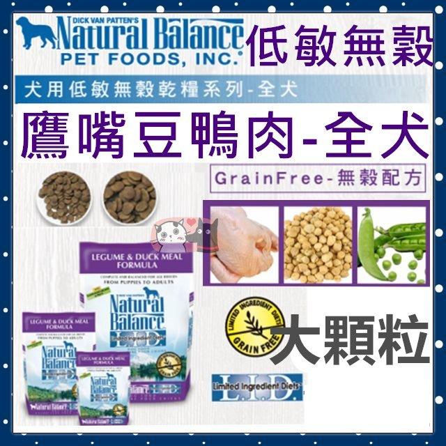 +貓狗樂園+ Natural Balance【全犬。低敏無穀。鷹嘴豆鴨肉。12磅】1950元 - 限時優惠好康折扣