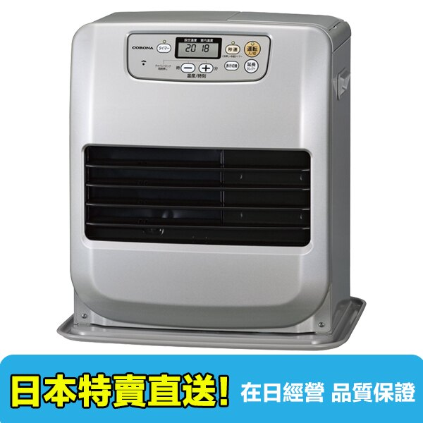 【海洋傳奇】日本CORONA FH-G3216Y 銀色 煤油暖爐/煤油爐【船運免運】 - 限時優惠好康折扣