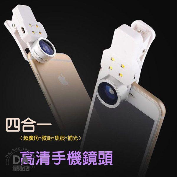 《DA量販店》4合1 美肌 手機 夾式 鏡頭 補光 超廣角 微距 魚眼 顏色隨機(80-2717)