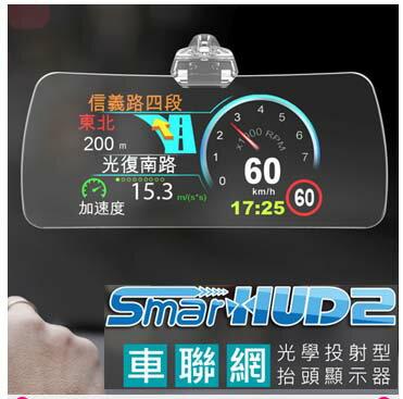 SmartHUD2 光學投射型車聯網 抬頭顯示導航 EL-352C