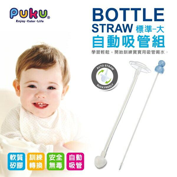 『121婦嬰用品館』PUKU 標準吸管組大 - 附造型清潔刷 2
