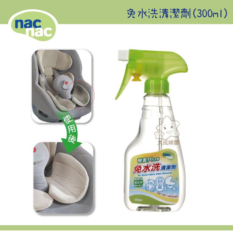 【大成婦嬰】nac nac 免水洗清潔劑 300ml (32332) 食品級成分 推車 座椅 玩具 清潔 0