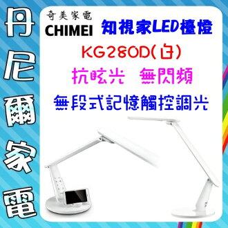 【CHIMEI 奇美】10W 奇美LED護眼檯燈《KG280D》USB充電接埠 2500Lux照度 天使白