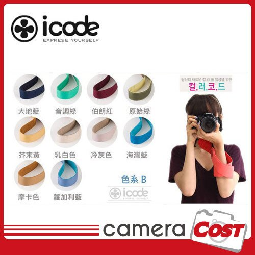 iCode i-Code 韓國 亮麗彩色背帶 相機帶 背帶 相機背帶 彩色系列減壓背帶 0