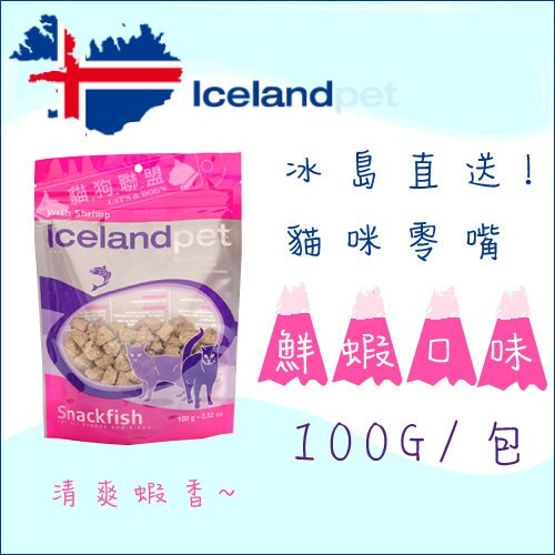 +貓狗樂園+ 冰島直送【魚油寵食。貓咪零嘴。鮮蝦口味】200元 0