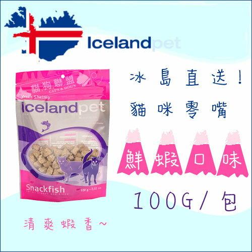 +貓狗樂園+ 冰島直送【魚油寵食。貓咪零嘴。鮮蝦口味】200元