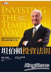 坦伯頓投資法則