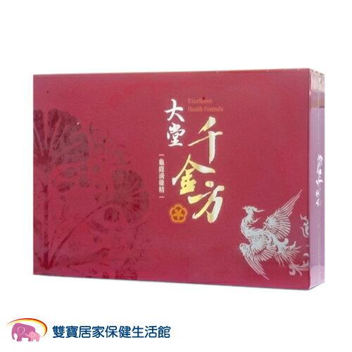 超低特價~9/30 大堂千金方-龜鹿滴雞精(鳳)