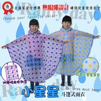 都會款 小星星斗篷式雨衣/附贈時尚收納袋/兒童雨衣/安全標準/無帽繩設計/男童/女童/日式/可愛/連身雨衣/輕便雨衣/雨天必備