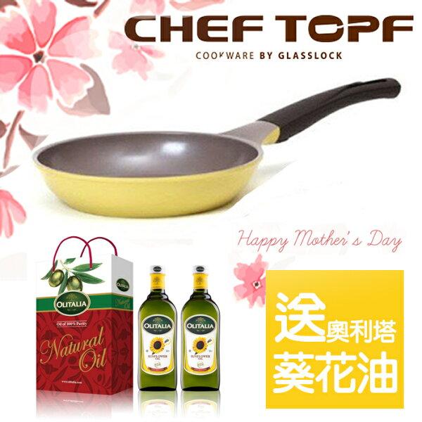 《寵愛媽咪買就送義大利進口油》【韓國Chef Topf】 玫瑰鍋LA ROSE系列20公分不沾平底鍋FP-20+A270002x2