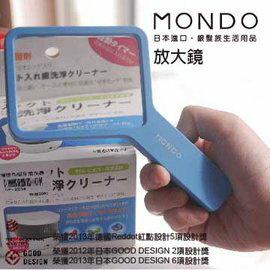 【必翔銀髮】MONDO放大鏡