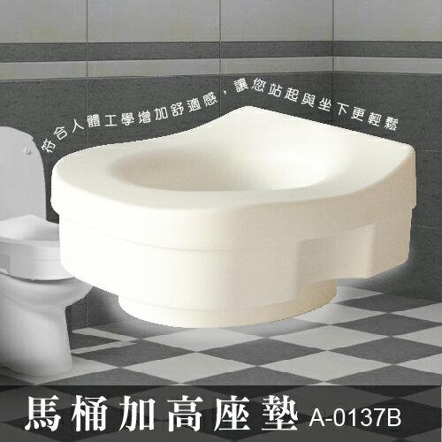 【必翔銀髮】馬桶加高坐墊A-0137B